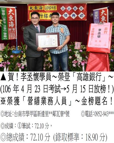 106年高雄銀行-李丞懷