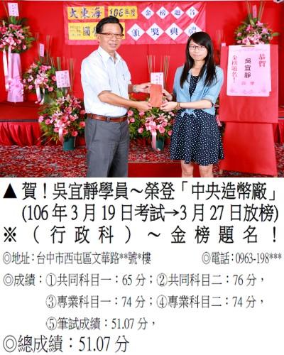 106年中央造幣廠-吳宜靜(禮金)