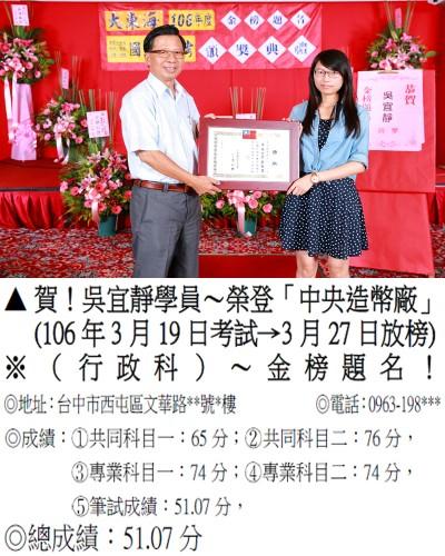 106年中央造幣廠-吳宜靜