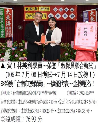 106年台南市教保人員-林美利(禮金)