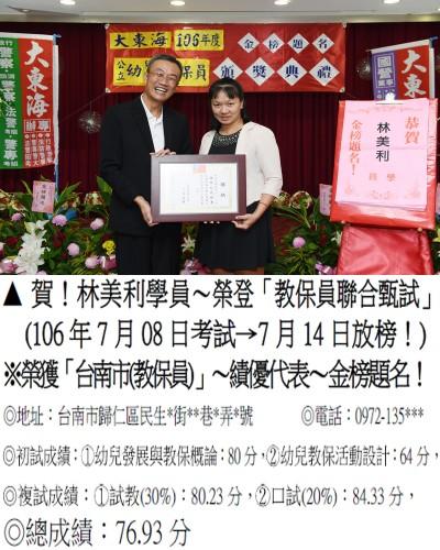 106年台南市教保人員-林美利