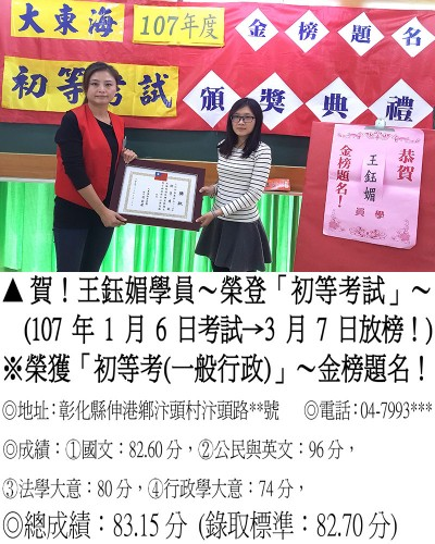 107年初等-王鈺媚