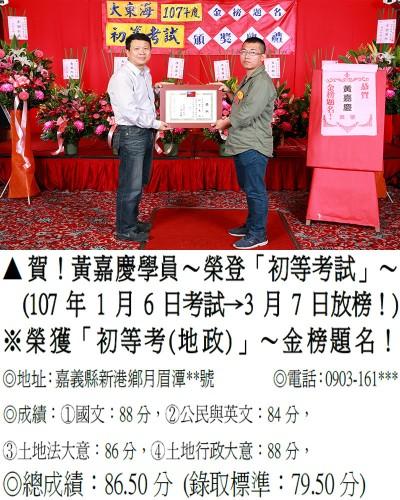 107年初等考試-黃嘉慶(地特雙榜)