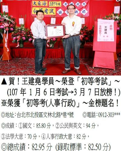 107年初等考試-王建堯(地特雙榜)