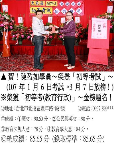 107年初等考試-陳盈如(禮金)(地特雙榜)