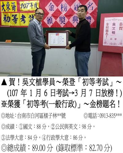 107年初等考試-吳文植