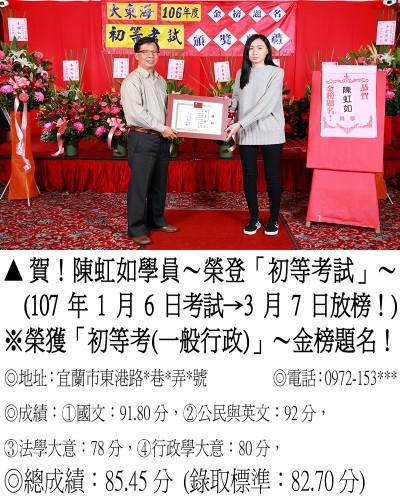 107年初等考試-陳虹如