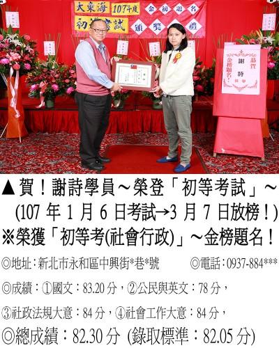 107年初等考試-謝詩(地特雙榜)