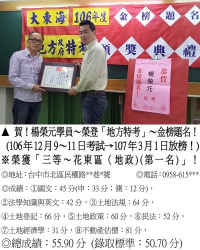 106年地特-楊榮元