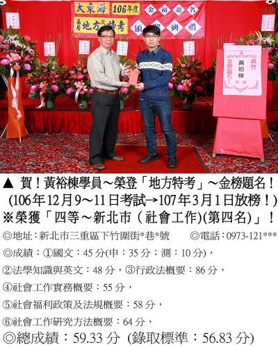 106年地方特考-黃裕棟(禮金)