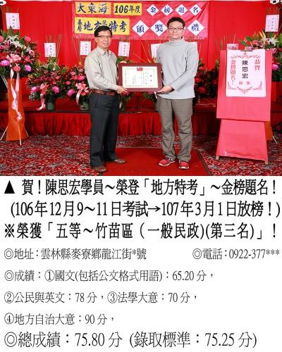 106年地方特考-陳思宏