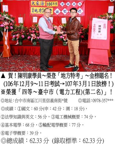 106年地方特考-陳明康(禮金)