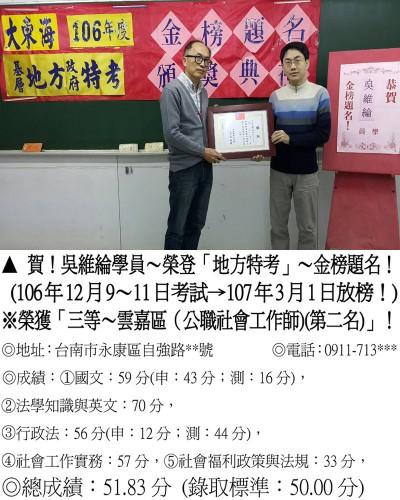 106年地方特考-吳維綸