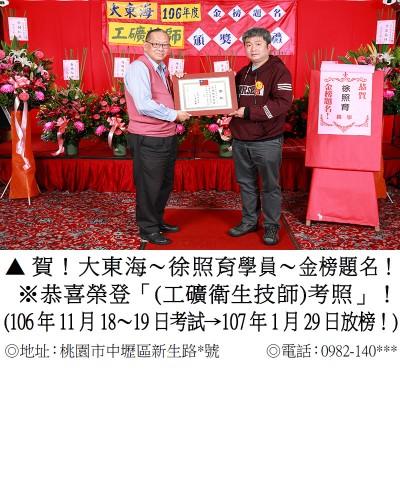 106年工礦衛生技師-徐照育