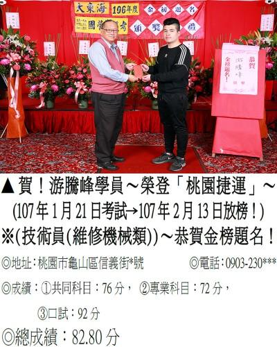107年桃園捷運-游騰峰(禮金)