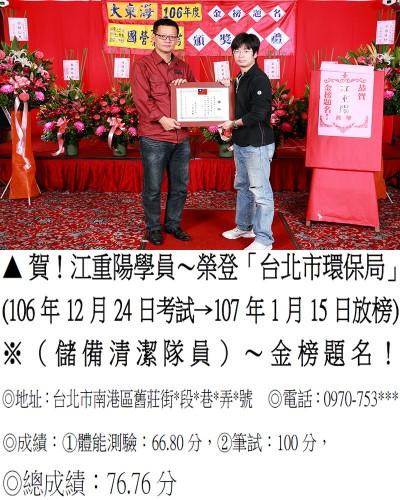 106年台北市環保局-江重陽