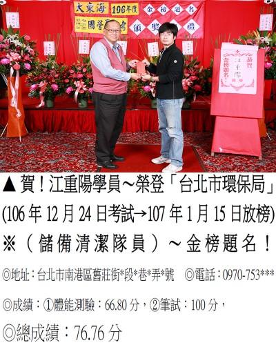 106年台北市環保局-江重陽(禮金)