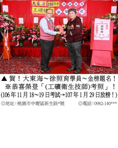 106年工礦衛生技師-徐照育(禮金)
