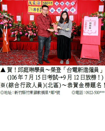 106年台電招考-邱庭琳(禮金)