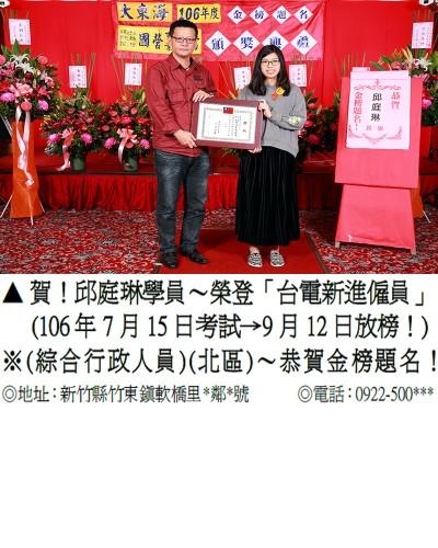 106年台電招考-邱庭琳