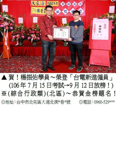 106年台電招考-楊振佑