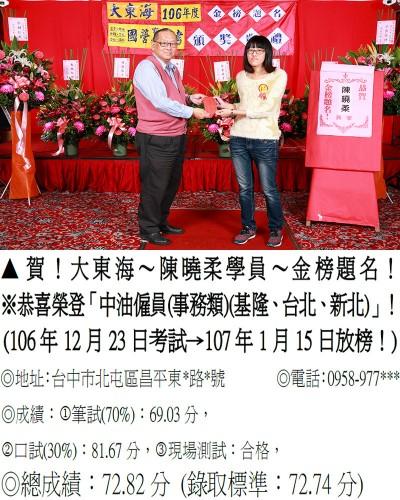 106年中油招考-陳曉柔(禮金)