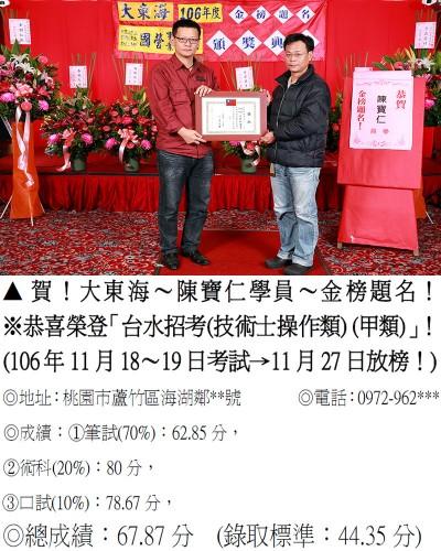 106年台水招考-陳寶仁