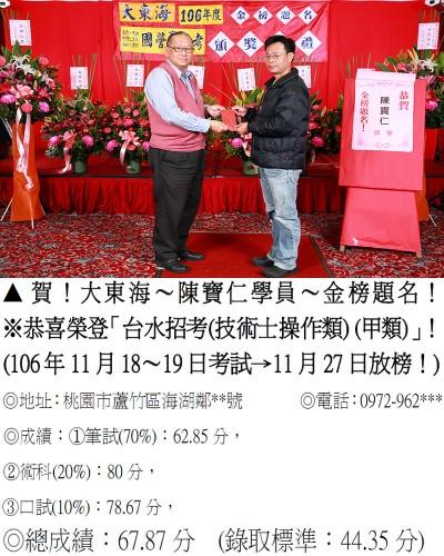 106年台水招考-陳寶仁(禮金)
