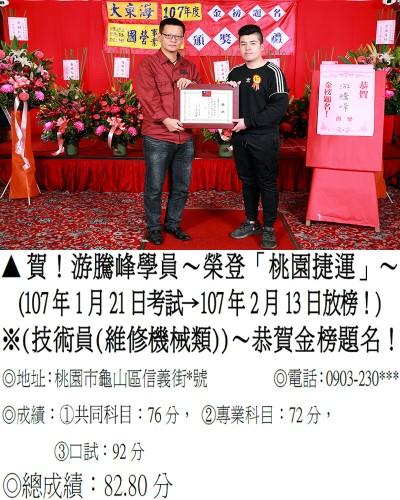 107年桃園捷運-游騰峰