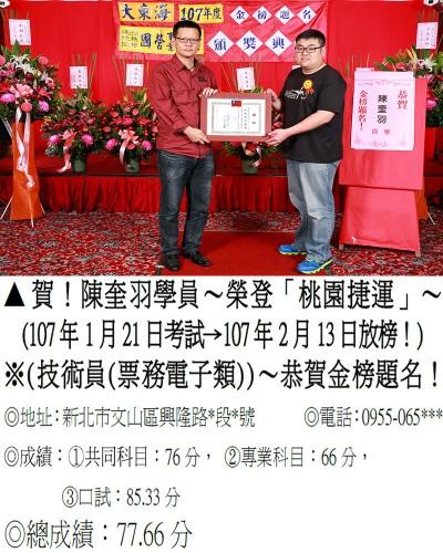 107年桃園捷運-陳奎羽