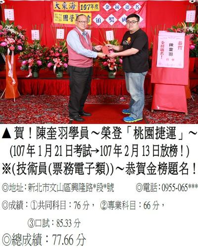 107年桃園捷運-陳奎羽(禮金