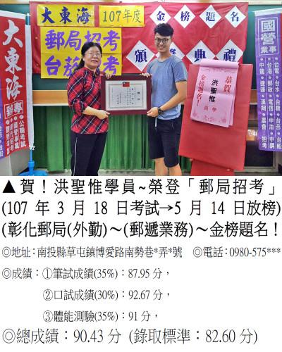 107年郵局-洪聖惟