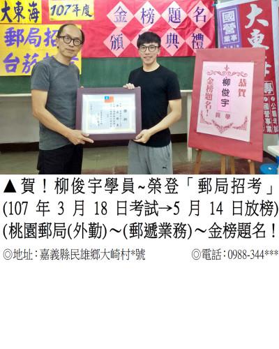 107年郵局-柳俊宇
