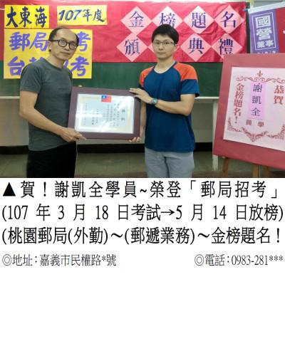 107年郵局-謝凱全