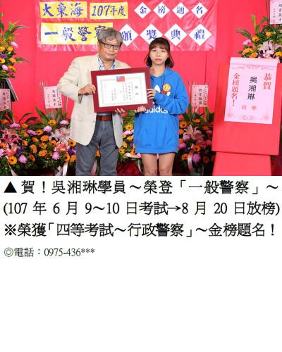 107年一般警察-吳湘琳