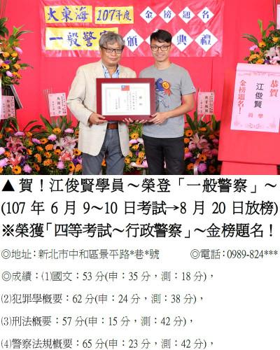 107年一般警察-江俊賢