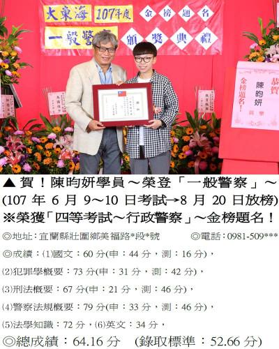 107年一般警察-陳昀妍