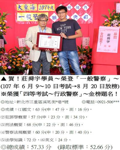 107年一般警察-莊舜宇