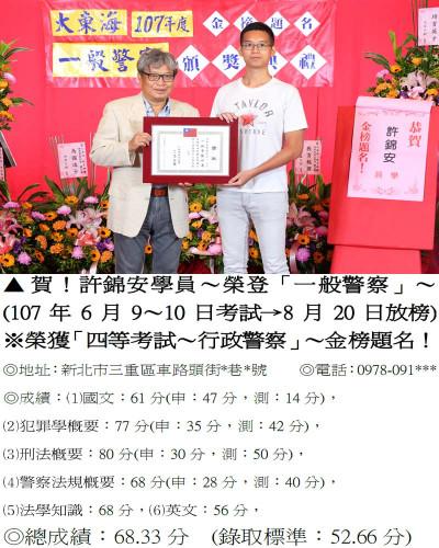 107年一般警察-許錦安