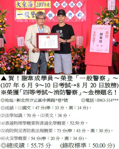 107年一般警察-謝韋成