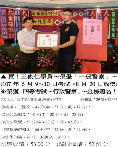 107年一般警察-王俊仁
