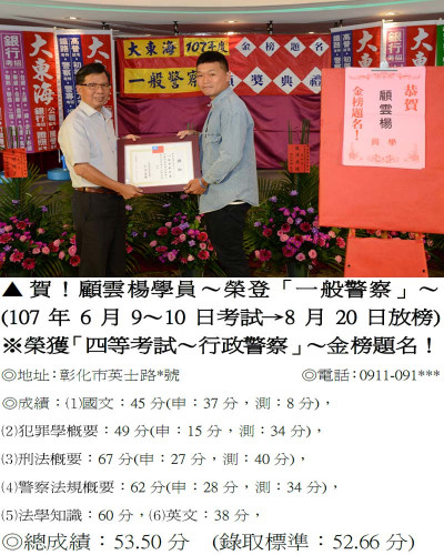 107年一般警察-顧雲楊