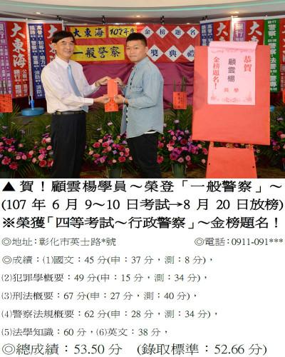107年一般警察-顧雲楊(禮金)