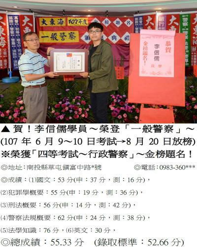 107年一般警察-李信儒