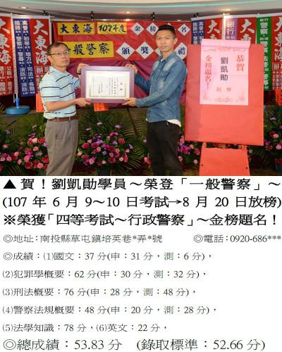 107年一般警察-劉凱勛