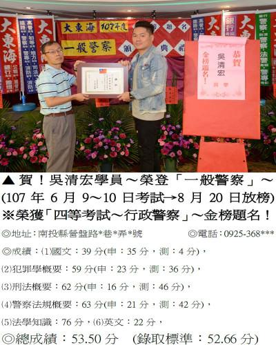 107年一般警察-吳清宏