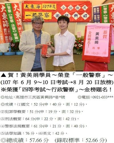 107年一般警察-黃美娟(禮金)