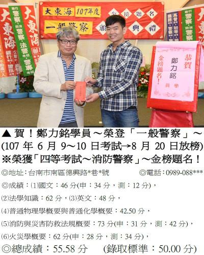 107年一般警察-鄭力銘(禮金)