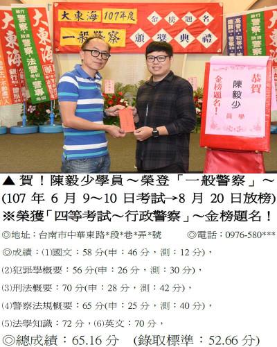 107年一般警察-陳毅少(禮金)