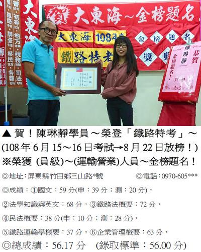 08_108年鐵路特考-陳琳靜